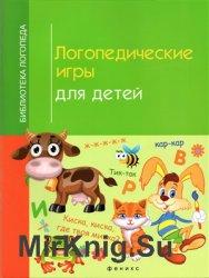 Логопедические игры для детей. В 2-х частях » мир книг-скачать.