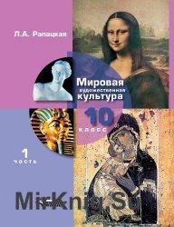 Мхк учебник 10 класс емохонова читать онлайн бесплатно.
