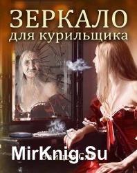 mirknig com зеркало