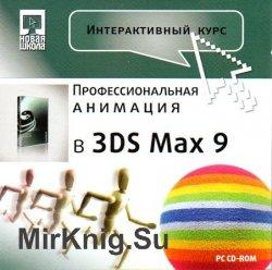 профессиональная анимация в 3ds max 2009