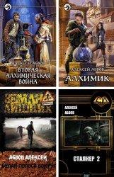 Абвов Алексей - Собрание сочинений (21 книга)