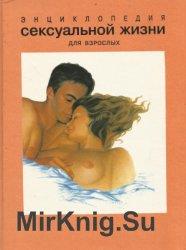Энциклопедия сексуальной жизни для взрослых