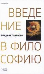 Введение в философию - Паульсен Ф.