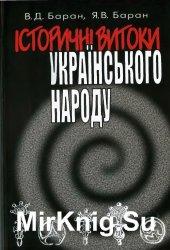 Історичні витоки українського народу