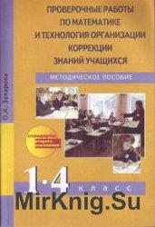 Проверочные работы по математике и технология организации коррекции знаний учащихся. 1-4 классы