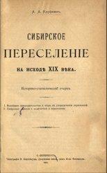 Сибирское переселение на исходе XIX века: Историко-статистический очерк