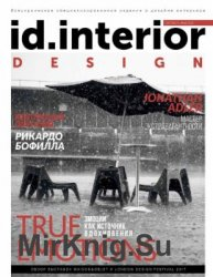 ID. Interior Design - Октябрь 2017
