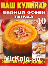 Наш кулинар №10 2014