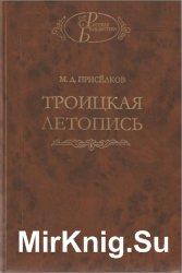 Троицкая летопись (Реконструкция текста)