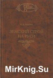Земский строй на Руси
