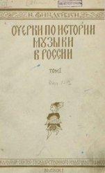 Очерки по истории музыки в России. Том 1 (Вып. 1-3), Том 2 (Вып.  4, 5, 7)