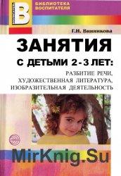 Занятия с детьми 2-3 лет. Развитие речи, художественная литература, изобразительная деятельность