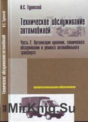Техническое обслуживание автомобилей: Книга 2 (2008)