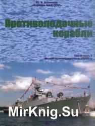 Корабли ВМФ СССР. Противолодочные корабли. Малые противолодочные корабли