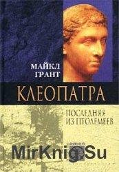 Клеопатра. Последняя Из Птолемеев