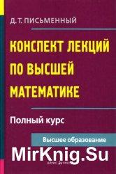 Конспект лекций по высшей математике: Полный курс (2011)