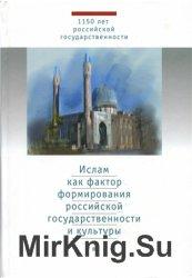 Ислам как фактор формирования российской государственности и культуры, антология