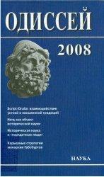 Одиссей: Человек и история. Script/Oralia: взаимодействие устной и письменной традиции в Средние века и раннее Новое время