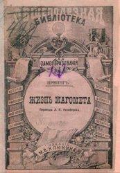 Жизнь Магомета -  изд. 1898 г.