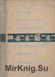 Учебник По Автоматизации