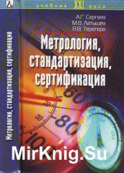 Метрология стандартизация и сертификация скачать сергеев латышев скачать доклад гост р исо 9001-2001