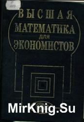Кремер путко тришин: высшая математика для экономических.
