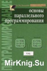 Основы параллельного программирования (2003)