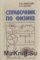 Справочник по физике (1990)