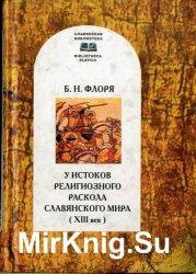 У истоков религиозного раскола славянского мира (XIII век)