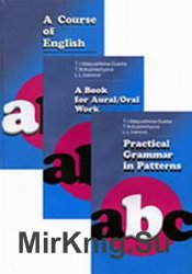 ABC. A Course of English. First Year