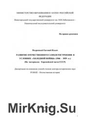 Развитие отечественного самолетостроения в условиях «Холодной войны» (1946-1959 гг.) (на материалах серийных заводов Европейской части СССР)