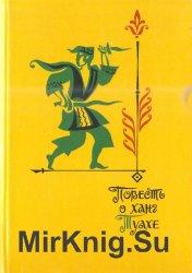 Памятники малайской классической прозы. Сборник (4 книги)