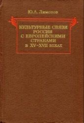 Культурные связи России с европейскими странами в XV – XVII веках