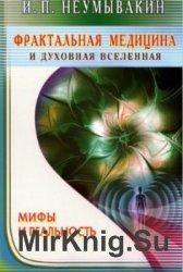 Фрактальная медицина и духовная Вселенная