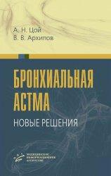 Бронхиальная астма. Новые решения