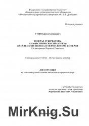 Генерал-губернаторы и наместнические правления в системе органов власти Российской империи (На материалах Верхнего Поволжья)