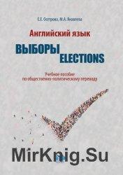 Английский язык. Выборы. Elections