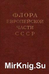 Флора европейской части СССР. Флора Восточной Европы. В 11 томах