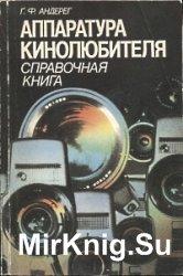 Аппаратура кинолюбителя: Справочная книга