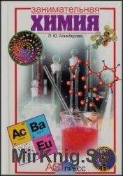 Занимательная химия (1999)