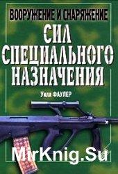 Вооружение и снаряжение сил специального назначения