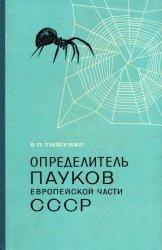 Определитель пауков европейской части СССР