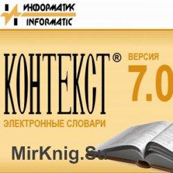 КОНТЕКСТ 7.0 - Русская коллекция