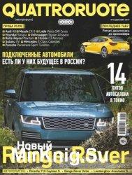 Quattroruote №12 2017 Россия