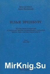 Илья Эренбург. Хроника жизни и творчества. Том 1-2