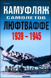 Камуфляж самолетов Люфтваффе 1939-1945
