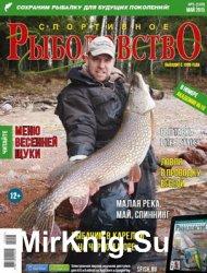 Спортивное рыболовство № 5 2015