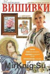 Майстерня вишивки №1 2012
