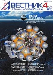 Вестник НПО имени С.А. Лавочкина №4 (октябрь-декабрь 2017)