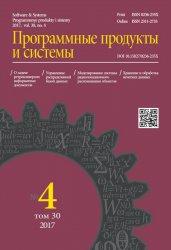 Программные продукты и системы №4 2017